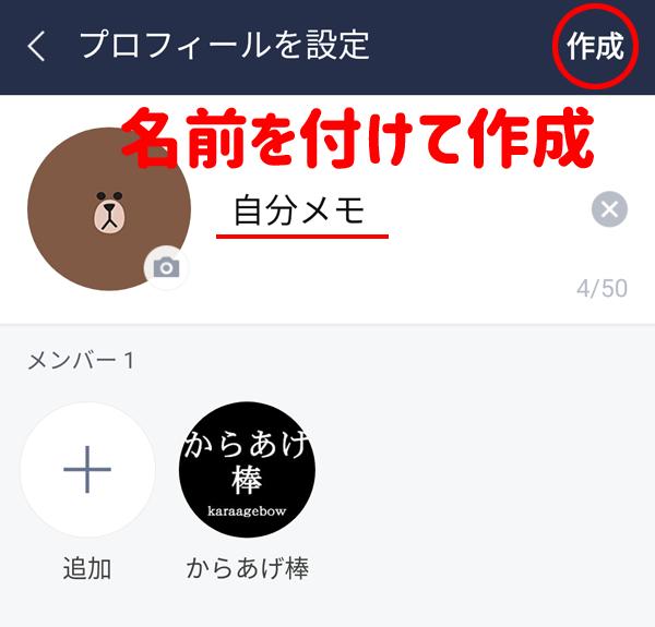 LINE 自分にメッセージ 04