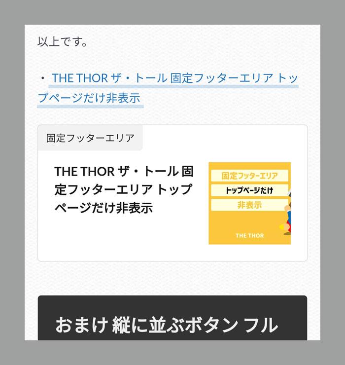THOR サイトカード