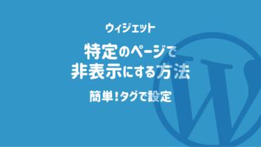 ワードプレス 特定のページでウィジェットを非表示にする方法