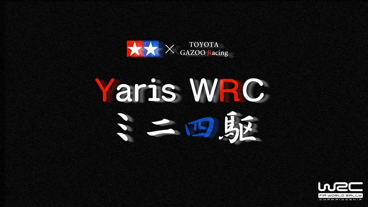 WRC ヤリス ミニ四駆