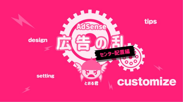 thor センター配置 AdSense広告