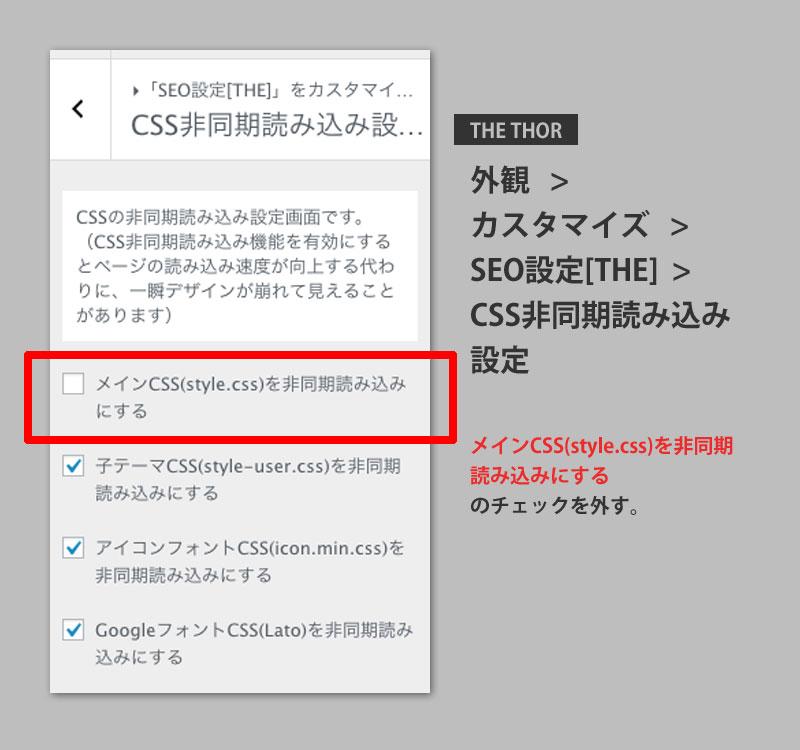 THOR AdSense広告 非同期設定