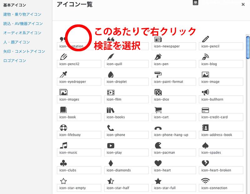アイコン Unicode 一覧