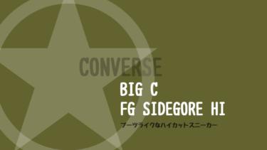 BIG C FG SIDEGORE HI 【 コンバース CONVERSE 】