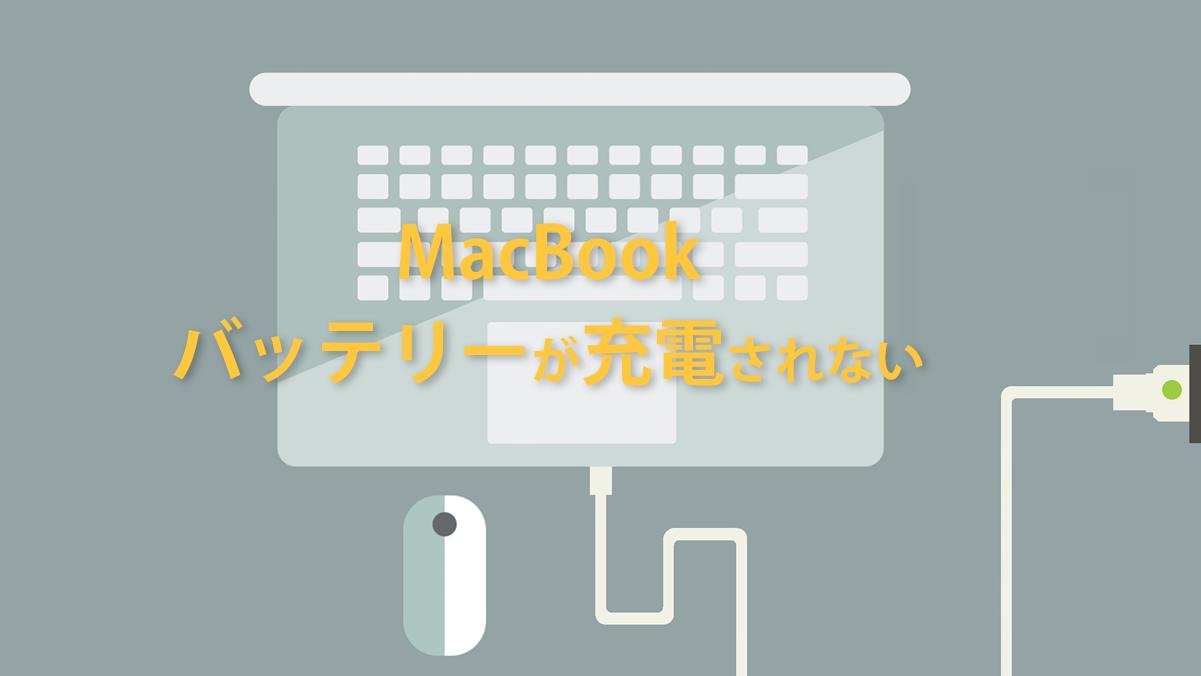 MacBook batteryが充電されない 解決策