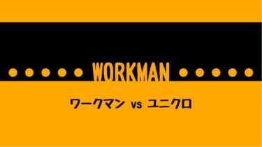ワークマン vs ユニクロ WORKMANはこれから!?