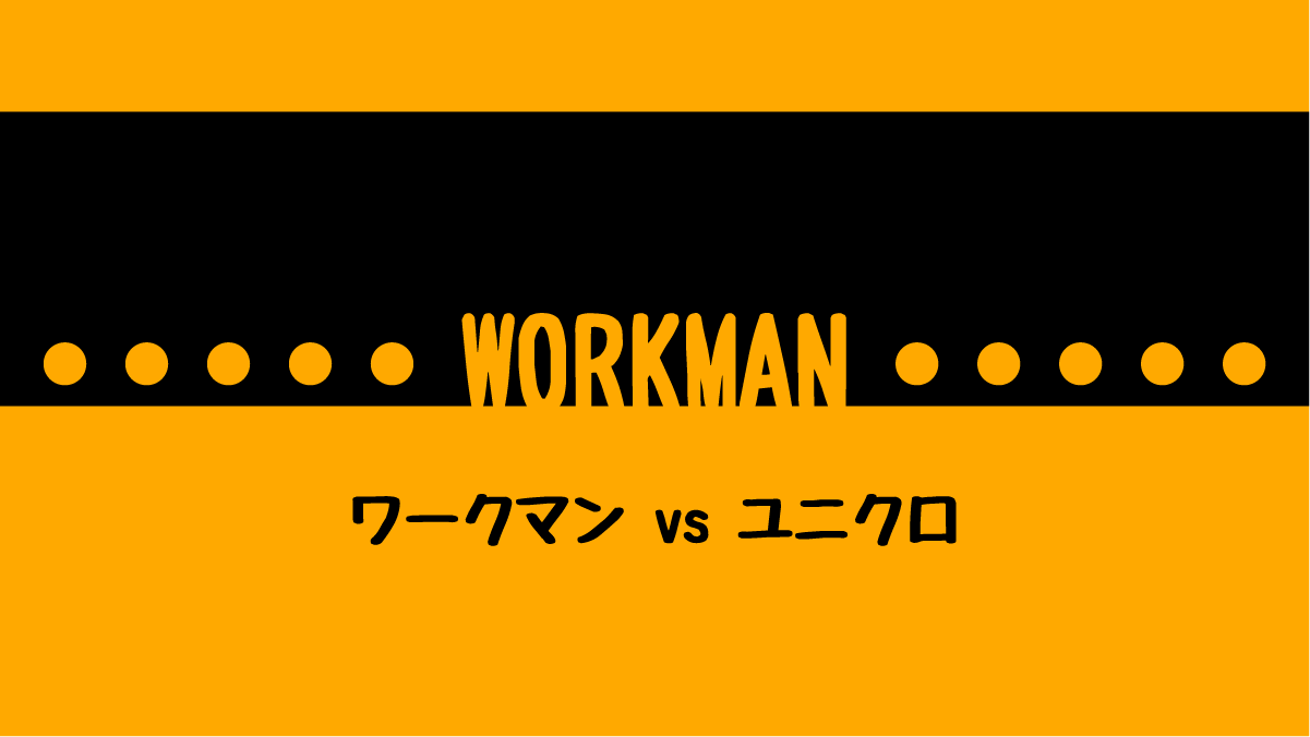 ワークマン vs ユニクロ
