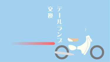 リトルカブ 【 テールランプ 】を交換