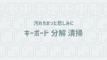 キーボード 分解 Apple keyboard 分解して清掃する