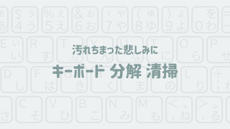 keyboard 分解 清掃