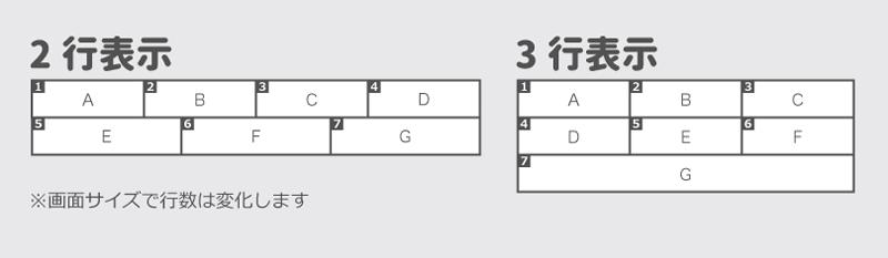 THOR シェアボタン SNS 2行 3行 順序