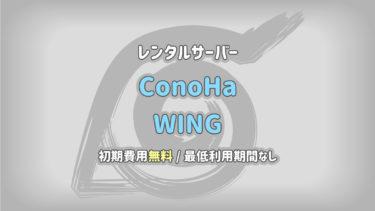 レンタルサーバー ConoHa WING ブログに最適