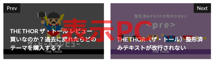 THOR PrevNext PC表示
