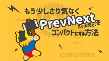 THE THOR<br>もう少しさり気なく<br>PrevNext をコンパクトに表示する方法
