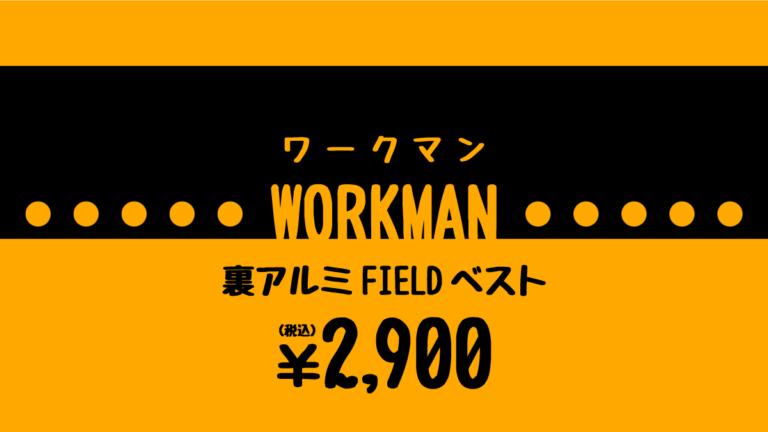 WORKMAN ワークマン 裏アルム FIELD ベスト 2900円