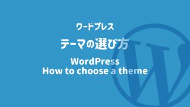 テーマ の【 選び方 】WordPress theme