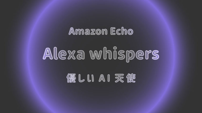 AMAZON ECHO アレクサ 小声で囁く 声を小さく