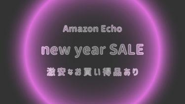 Amazon Echo セール ! 買うなら今しかない 2/28まで