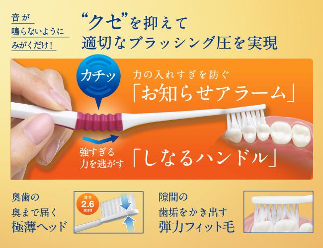clinica 歯ブラシ 音で知らせる