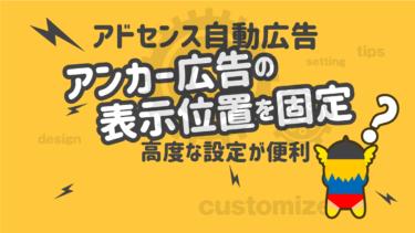 THE THOR ザ・トール 【 アンカー広告 】の表示場所を設定する