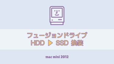 mac mini 2012<br>fusion drive HDD → SSD へ