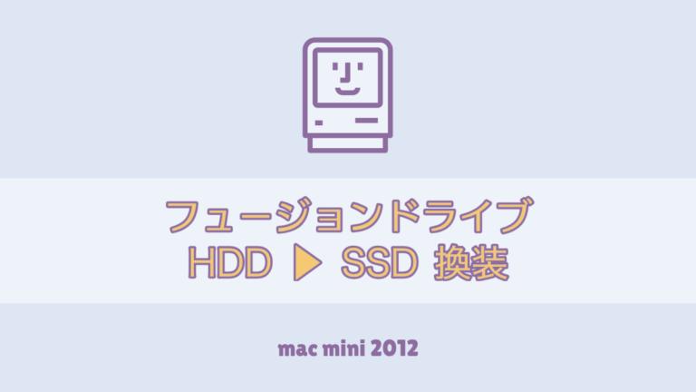 mac mini 2012 SSD交換 FusionDrive