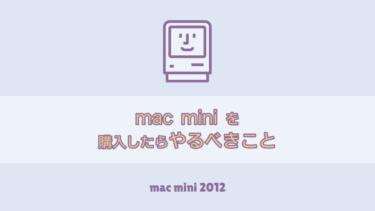 Macmini 2012<br>購入後にやるべき5つのこと