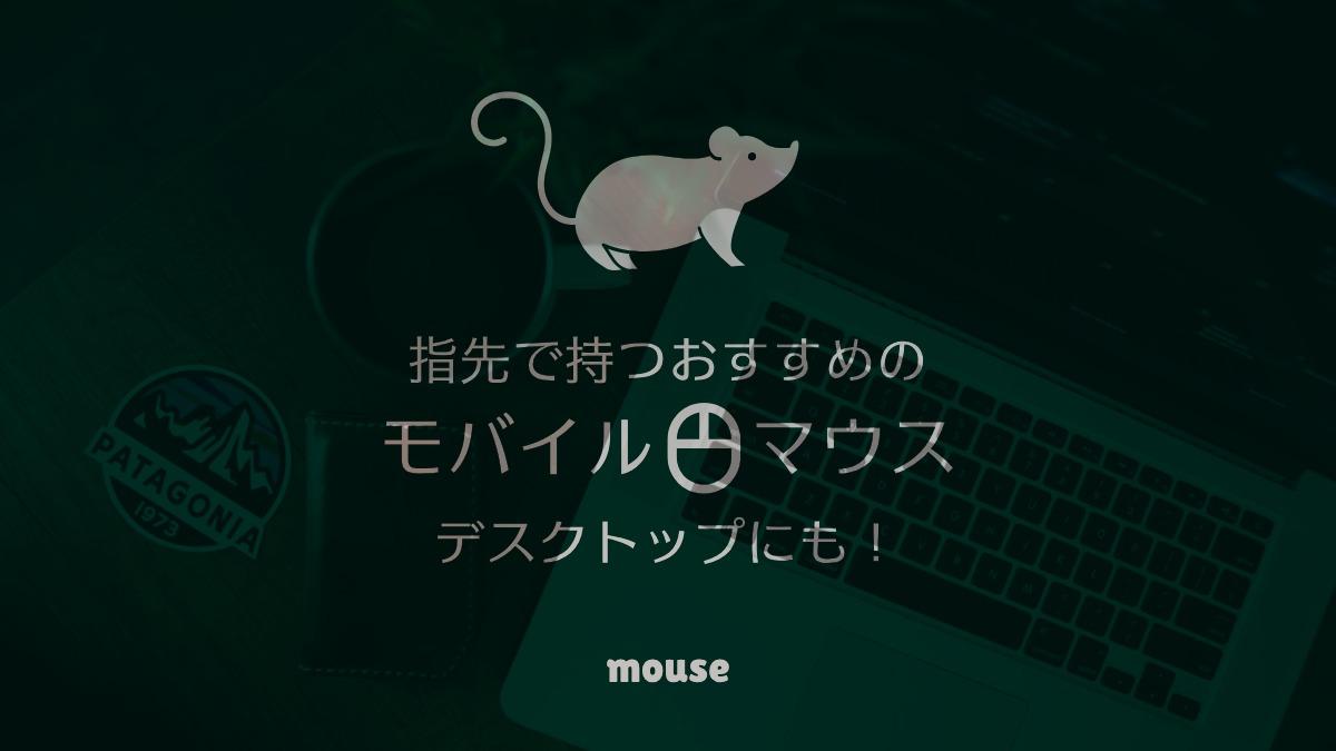 モバイル マウス TIPSAIR エレコム