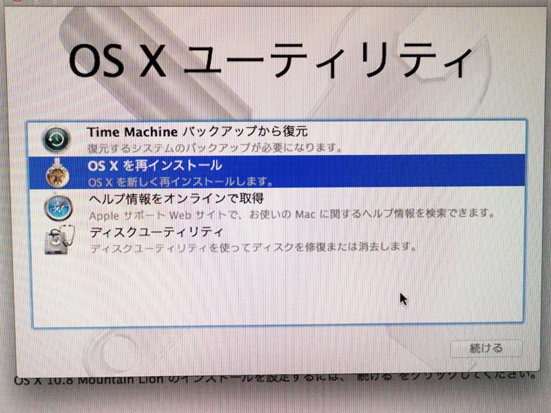 macmini SSD交換 交換後のフォーマット fusiondrive