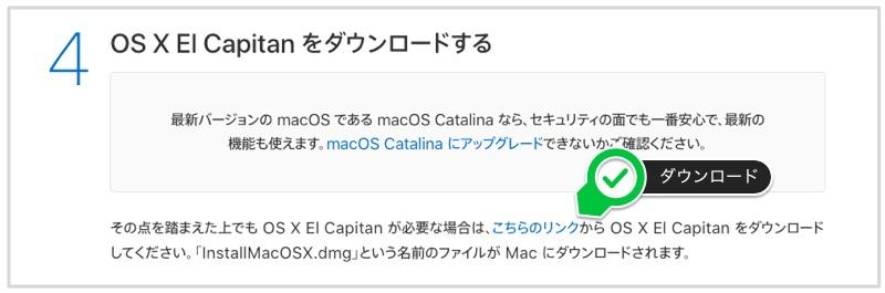 mac mini エル・キャピタン ダウンロード