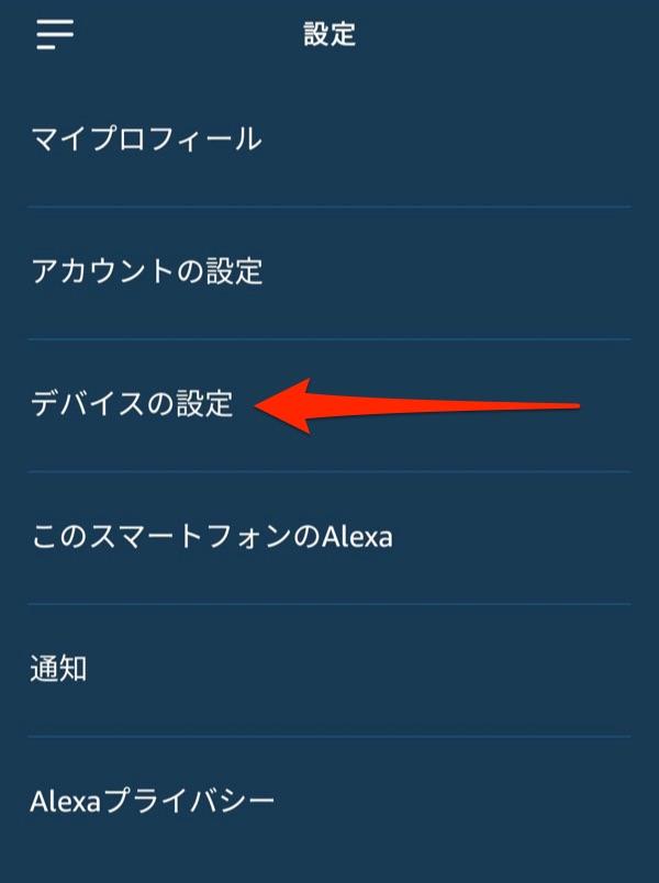 アレクサ Bluetooth デバイスを選ぶ