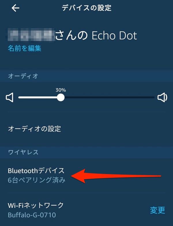 アレクサ Bluetooth ペアリング