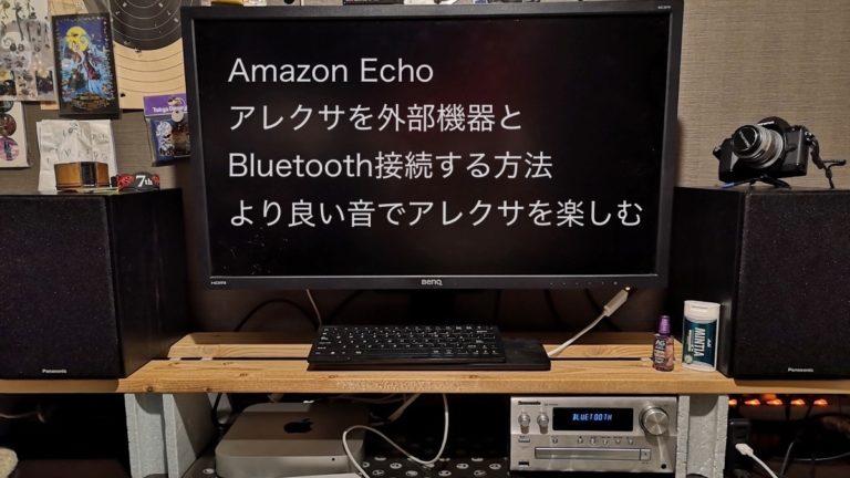アマゾン エコー ブルートゥース 接続方法
