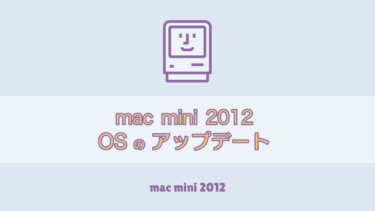 mac mini 2012<br>OS X 10.11 El Capitan に アップデート
