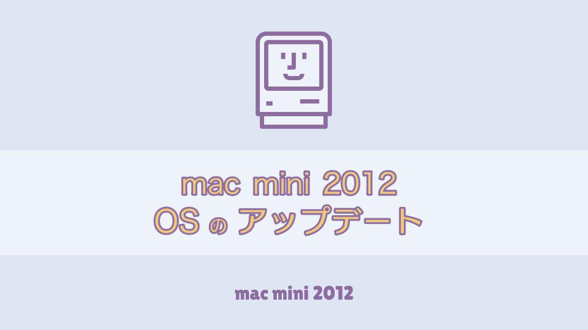 mac mini 2012 os アップデート