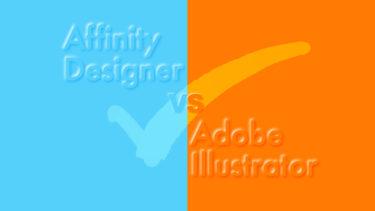 Affinity designer<br>イラレ代替え最良の選択肢