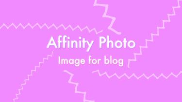 Affinity Photo 導入<br>ブログ用途にはもったいないレベル