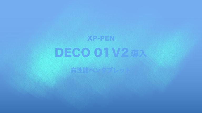 XP-PEN DECO 01 V2