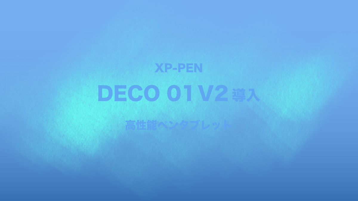 XP-PEN DECO 01 V2