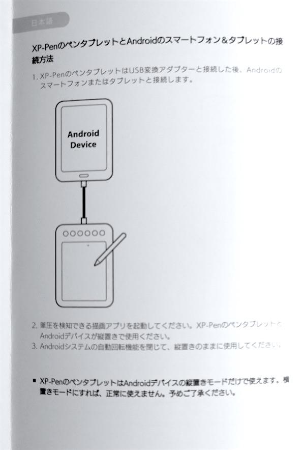 XP-PEN DECO 01V モバイル