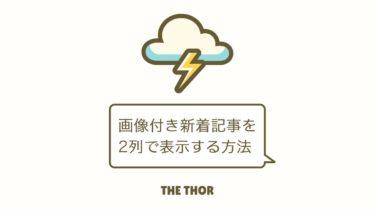 THE THOR<br>[THE] 画像付き新着記事 ウィジェットを2列で表示する