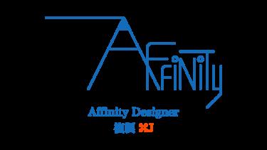 Affinity Designer<br>変形の繰り返し (複製)