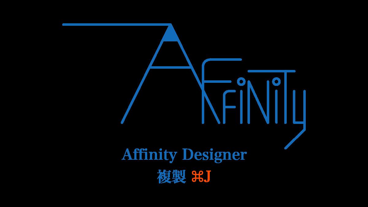 Affinity Designer 複製 変形の繰り返し