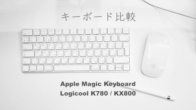 mac キーボード アップル ロジクール