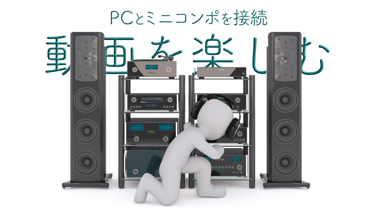 PC コンポ 接続 動画を楽しむために