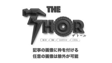 THE THOR<br>記事の画像に枠を付ける CSS