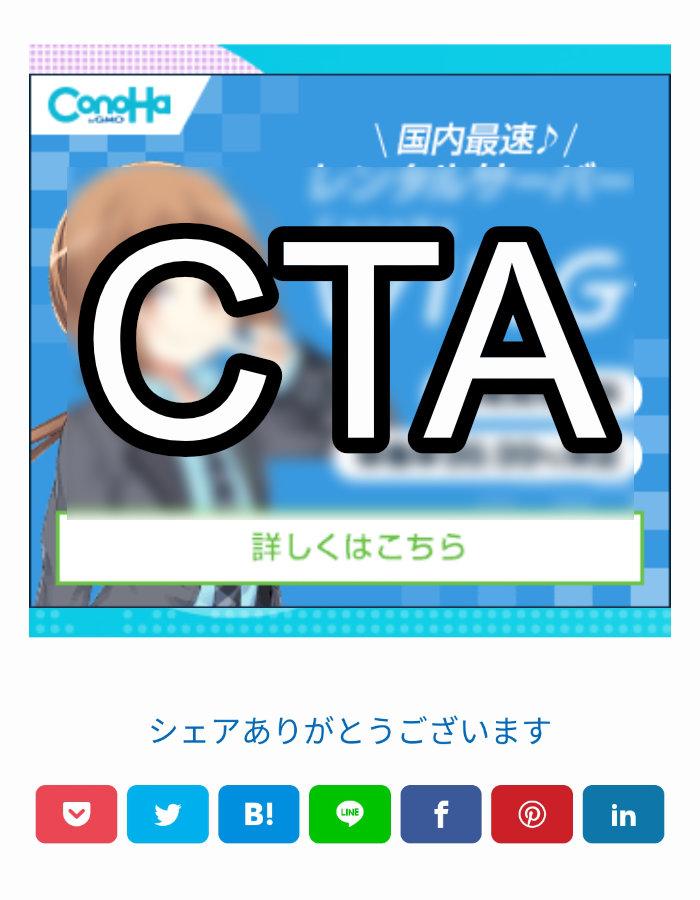 CTAのあとにSNSシェアボタン