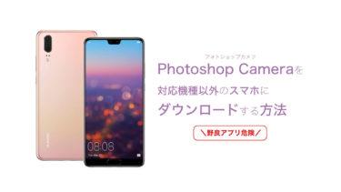フォトショップカメラ を 対応機種以外 にインストールする方法<br>adobe photoshop camera