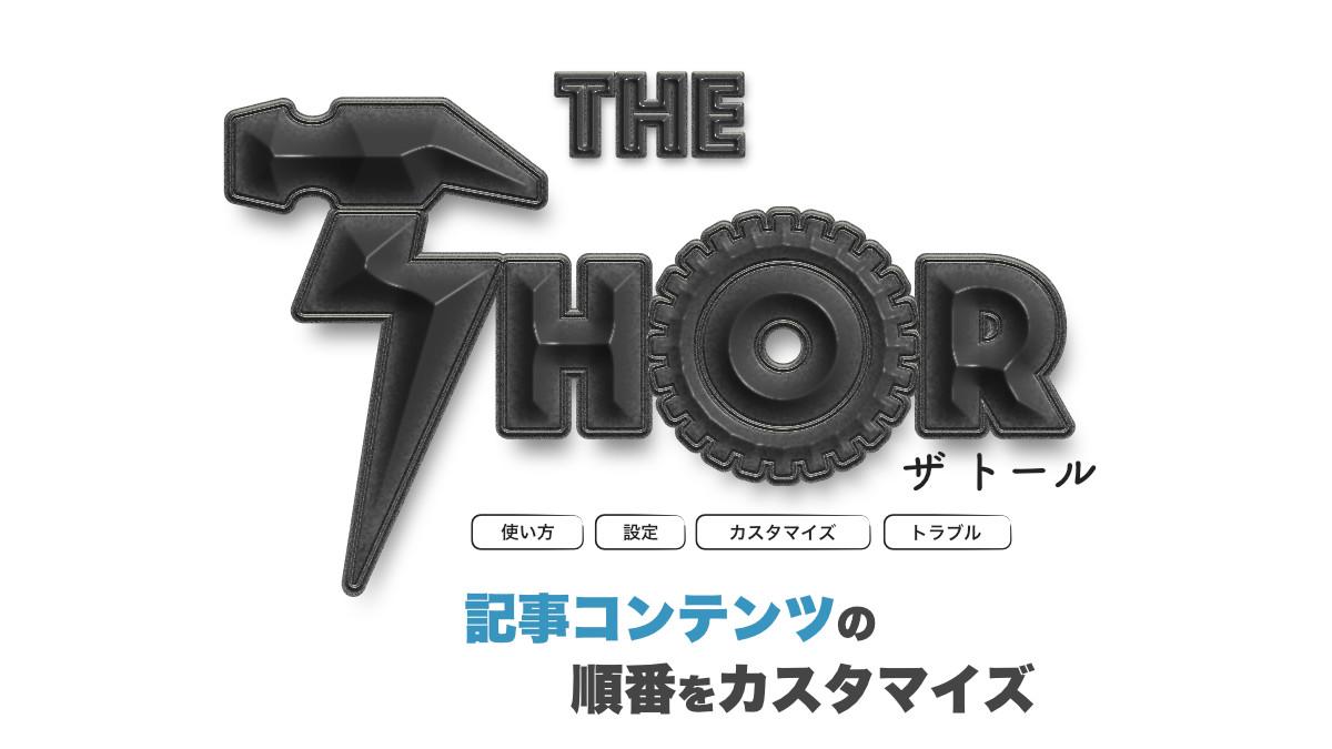 THE THOR 記事のレイアウト
