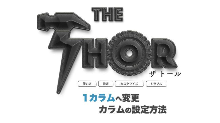 THE THOR カラムの設定